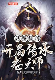 妖魔复苏:开局传承老天师